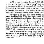 Siddhant Aur Manovigyan by अज्ञात - Unknown