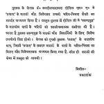 Skand Gupt  by जगदीश नारायण दीक्षित - Jagdish Narayan Dixit