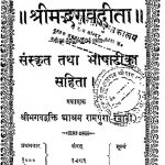 Srimadbhagawadgeeta Sanskrit Tatha Bhashateeka Sahita by वेदव्यास - Vedvyasहरिकृष्णदास गोयन्दका - Harikrishnadas Goyndka