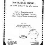 Sthanik Vikas Prakriya Me Sewa Kendron Ki Bhumika by श्रीमती आराध्या त्रिपाठी - Shrimati Aaradhya Tripathi