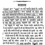 Subodh Hindi Vyakarana  by अज्ञात - Unknown