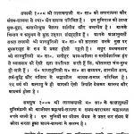 Subodh Jain Pathshala [Part 1] by पारस मुनि - Paras Muni