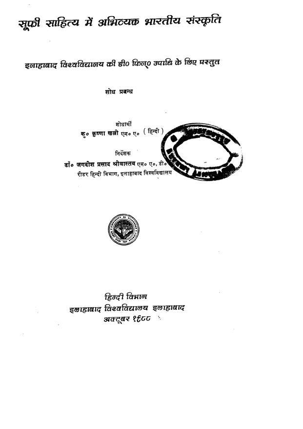 Book Image : सूफी साहित्य में अभिव्यक्त भारतीय संस्कृति  - Sufi Sahitya Mein Abhivyakt Bhartiya Sanskrit