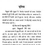 Sundar Sahitya Mala Rasvanti by दिनकर - Dinkar