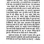 Surdas Ek Adhyayan by अज्ञात - Unknown