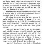 Suryodaya Ka Desh by काका कालेलकर - Kaka Kalelkar