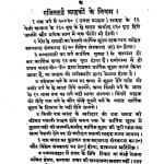 Swami Ramterth Granthavali by नारायण स्वामी - Narayan Swami
