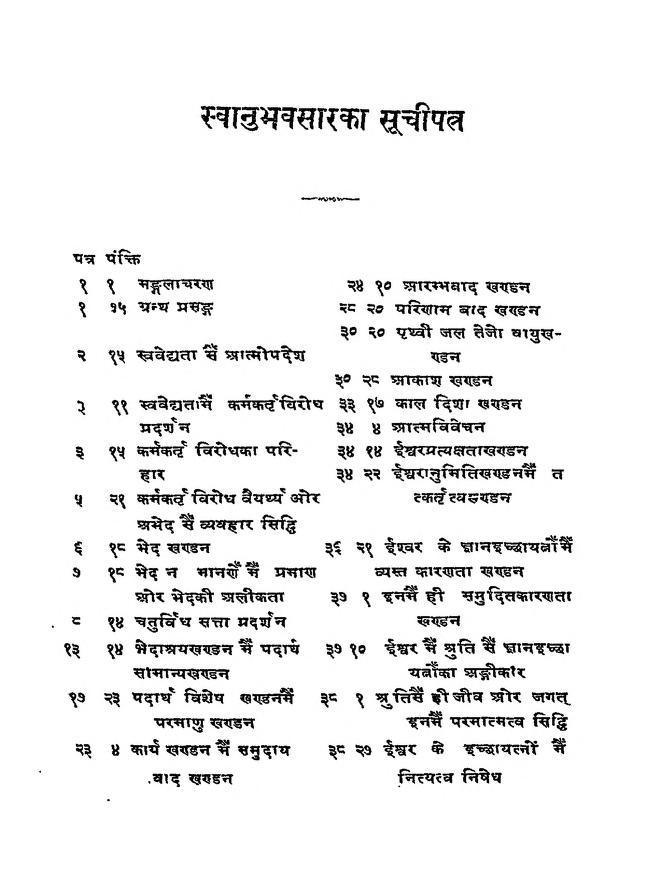 Book Image : स्वानुभवसार  - Swanubhavsaar