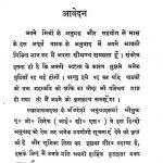 Swapnavasavadtta by मैथिलीशरण गुप्त - Maithili Sharan Gupt