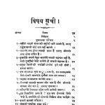 Swarg Ki Sadak by अज्ञात - Unknown