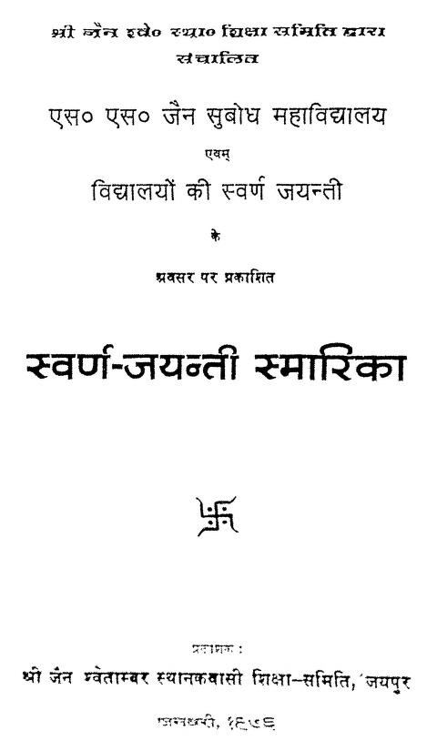 Book Image : स्वर्ण-जयंती स्मारिका  - Swarn -Jayanti Smarika