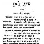 Swasthya Rahasya [Dusri Pustak] by