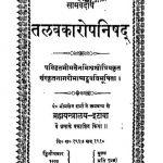 Talavakaropanishad by भीमसेन मिश्र श्रीत्रिय - Bhimsen Mishra Shritriya