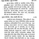 Tantrik Bodh Sadhana Aur Sahitya by हजारी प्रसाद द्विवेदी - Hazari Prasad Dwivedi