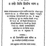 Tapo Vidhi Bhag - 2  by कवीन्द्र सागर सूरीश्वर - Kaviindra Sagar Soorishwar