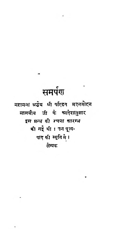 Book Image : तपोभूमि  - Tapobhumi