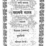 Taranaye Bharat by विभिन्न लेखक - Various Authors