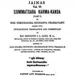 The Sacred Books Of The Jainas [Vol. VI] by नेमिचंद्र सिध्दान्त चक्रवर्ती -Nemichandra Sidhdant Chakravarti