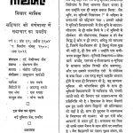 Tirthankar [No. 12] [April 1974] by विभिन्न लेखक - Various Authors