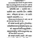 Trikala Sandhyopalan Vidhih by अज्ञात - Unknown