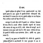 Tulsidas : Ek Adhyayan by रामरतन भटनागर - Ramratan Bhatnagar