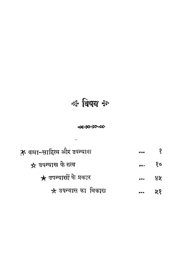 Book Image : उपन्यास सिद्धान्त  - Upanyas Siddhant