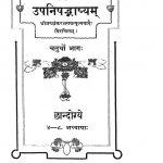 Upnishad Bhashyam [Part 4] by मच्छङ्कराचार्य - Machchhankraacharya