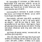 Uttaradhyayan-Sutra : Ek Parishilan by सुदर्शनलाल जैन - Sudarshan Lal Jain