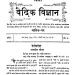 Vaidik Vigyan [Year 2] [No. 4] [Jan 1934] by विभिन्न लेखक - Various Authors