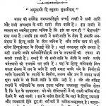 Vaidiksarvasva by विभिन्न लेखक - Various Authors