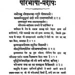 Vaidyak- Paribhasha-Pradipa by प्रयागदत्त जोशी - Prayagdutt Joshi