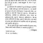 Vaigyanik Gathayen by श्रवण कुमार - Shravan kumar