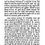 Ved Aur Samyavad by सदानन्द - Sadanand
