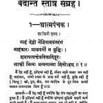 Vedant Stotra Sangrah by अज्ञात - Unknown
