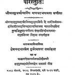 Veerstuti by सुधर्माचार्य गणधर भगवत - Sudharmacharya Gandhar Bhagvat
