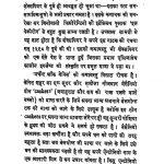 Venis Ka Sodagar by रांगेय राघव - Rangeya Raghav