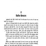 Vidhi - Bidhan by अज्ञात - Unknown