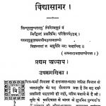 Vidhyasagar (Jeevancharit) by अज्ञात - Unknown