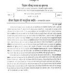 Vigyan Parishad Prayag Ka Mukhpatra [January 1962 Ank] by विभिन्न लेखक - Various Authors