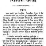 Vihariki Satsai [Part 2] by पद्मसिंह शर्मा - Padmsingh Sharma