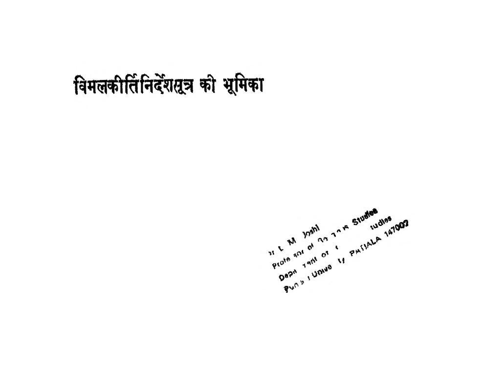 Book Image : विमल कीर्ति निर्देशन सूत्र की भूमिका  - Vimal Kirti Nirdeshan Sutra Ki Bhumika