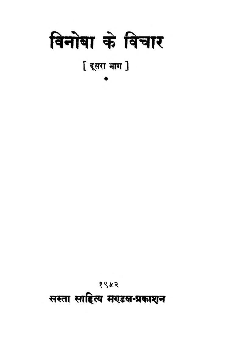 Book Image : विनोबा के विचार [भाग-2]  - Vinouba ke Vichar [Bhag-2]