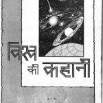 Vishva Ki Kahani by अज्ञात - Unknown