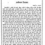 Vishwa Itihas Ki Jhalak by