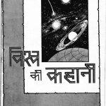 Vishwa Ki Kahani  by अज्ञात - Unknown