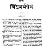Vishwakosha [Part 14] by अज्ञात - Unknown