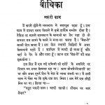Vithika by गोपाल नेबटिया - Gopal Nebtia
