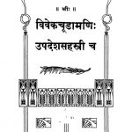 Vivekachudamanih Updesha Sahastri Cha by श्री शंकराचार्य - Shri Shankaracharya