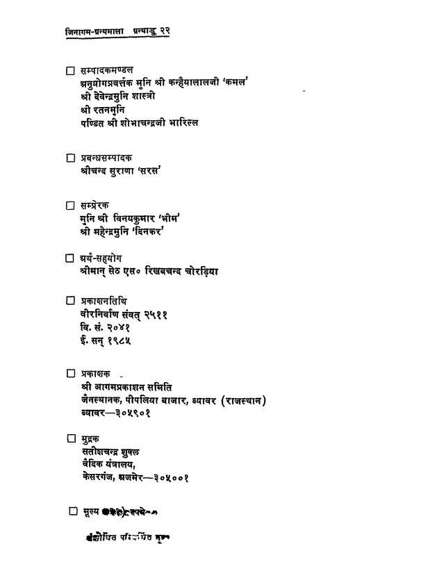 Book Image : व्याख्याप्रज्ञप्तिसूत्र  - Vyakhyapragyapti Sutra