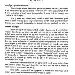 Vyakhyapragyaptisutra [Volume 1] by उपाध्याय श्री मधुकर मुनि - Upadhyay Shri Madhukar Muni